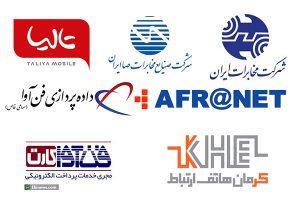 شرکت راژمان | مشتریان یو پی اس و باتری بخش مخابراتی شرکت راژمان