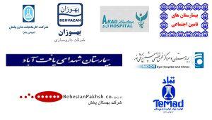 شرکت راژمان | مشتریان یو پی اس و باتری بخش بیمارستان ها و کلینیک های پزشکی شرکت راژمان
