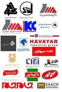 شرکت راژمان | مشتریان بخش خصوصی شرکت راژمان
