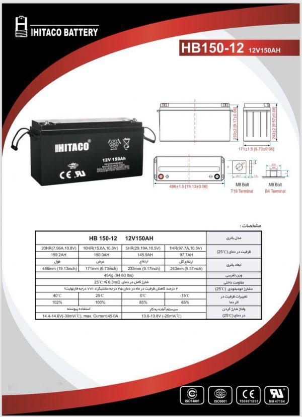 باتری هیتاکو ۱۲ ولت ۱۵۰ آمپر