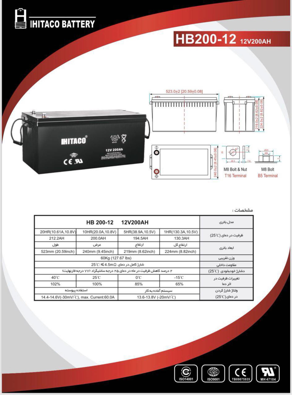 باتری هیتاکو ۱۲ ولت ۲۰۰ آمپر