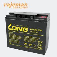 باتری ۱۲ ولت ۲۲ آمپر لانگ