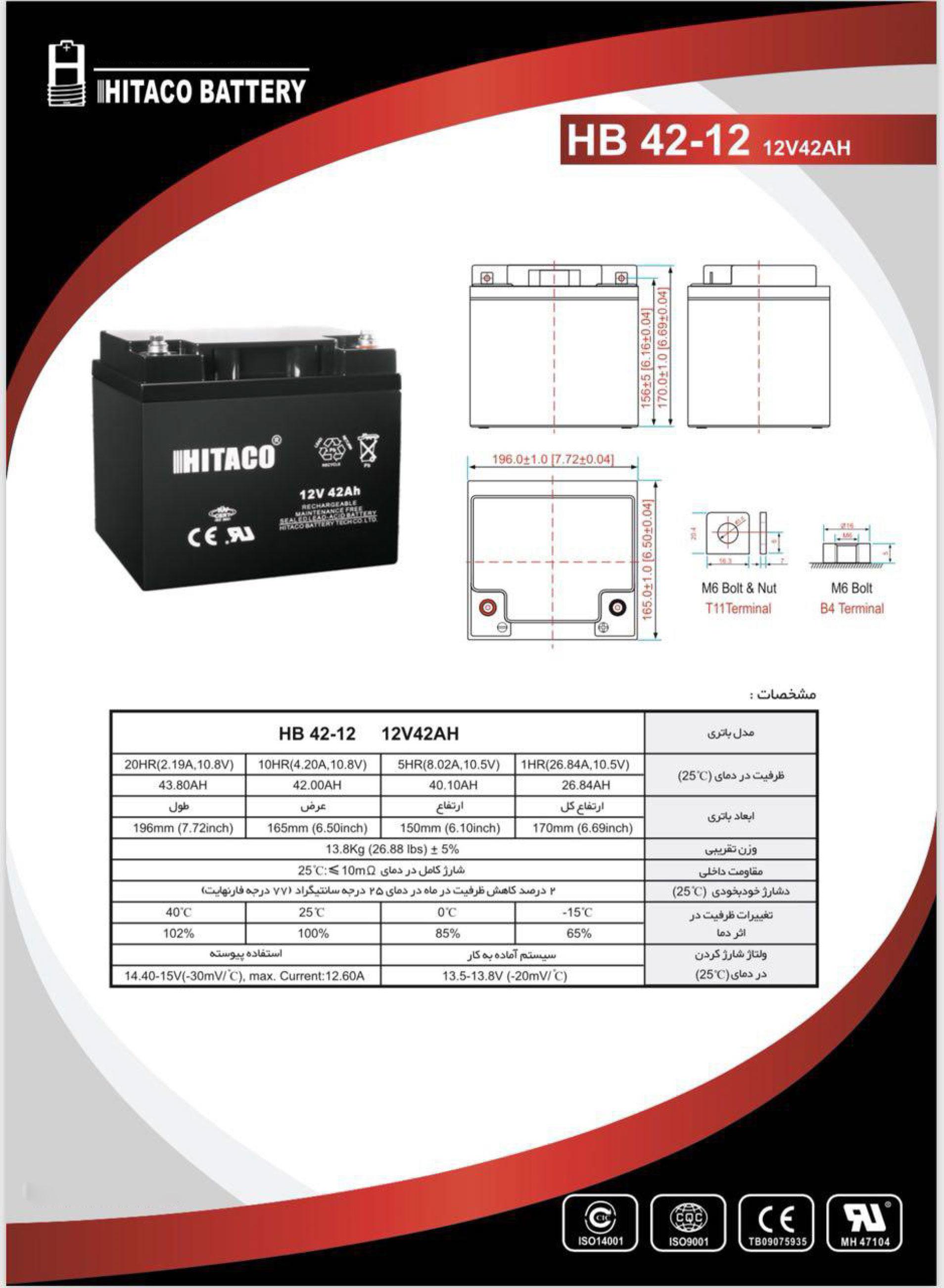 باتری هیتاکو ۱۲ ولت ۴۲ آمپر