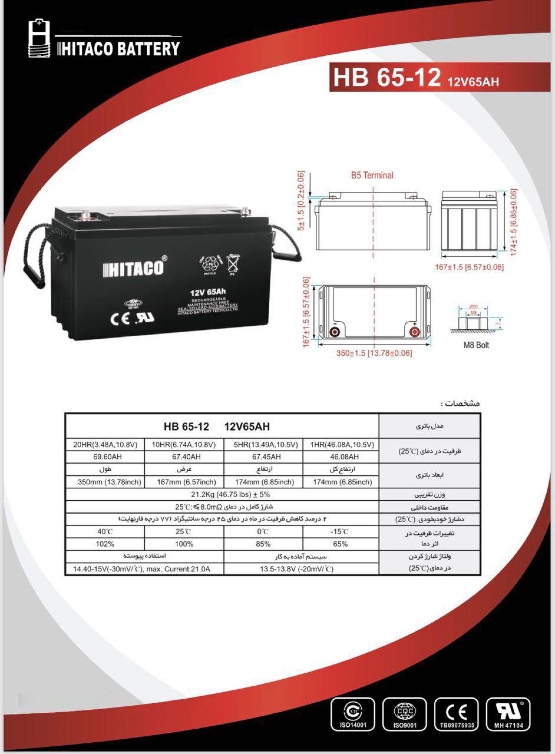 باتری هیتاکو ۱۲ ولت ۶۵ آمپر