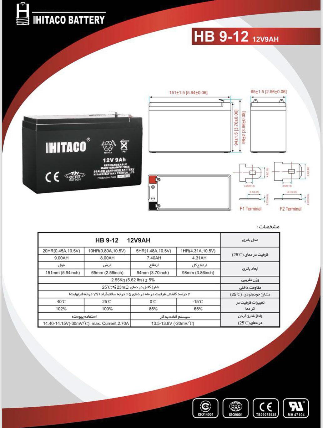 باتری هیتاکو ۱۲ ولت ۹ آمپر